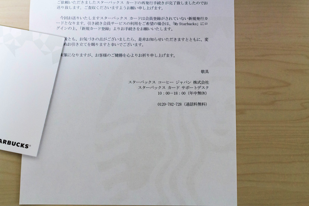 スターバックスオリジナルA4用紙