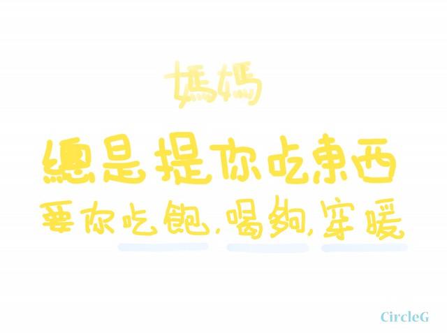 CIRCLEG 2015 Happy MOTHER's DAY 母親節 快樂 MAMA 媽媽 THANKSFUL STORY (7)