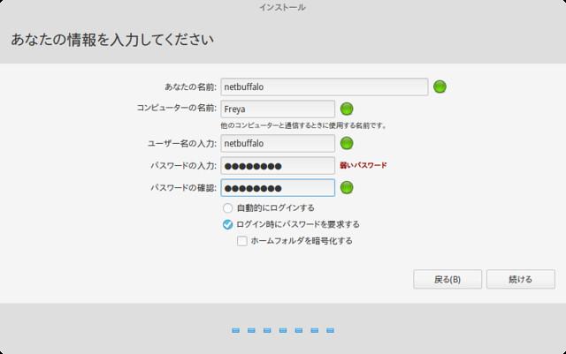 elementary os installer 03