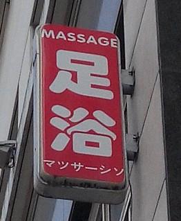 マッサーシソ