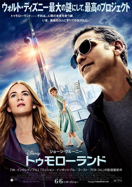 映画『トゥモローランド』日本版ポスター