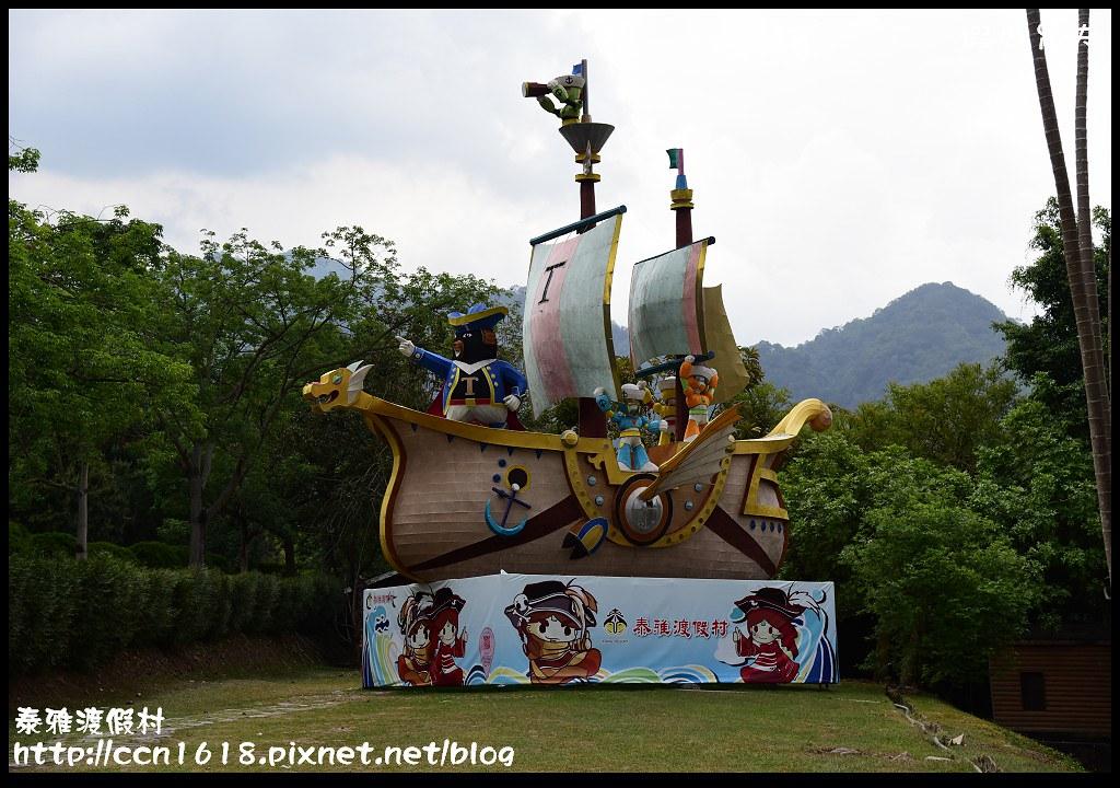 泰雅渡假村DSC_5813