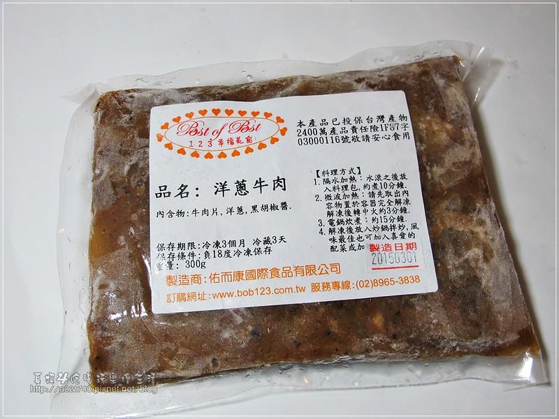 05-1洋蔥牛肉IMG_3572