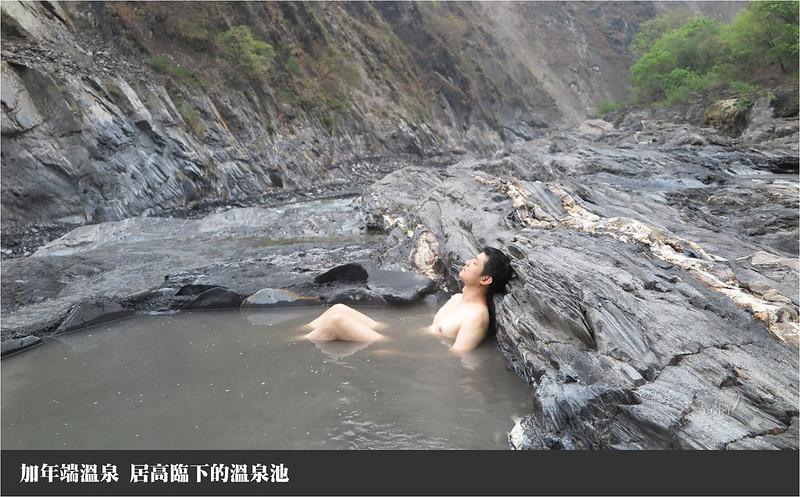 加年端溫泉002