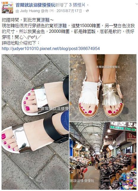 東大門涼鞋 -4