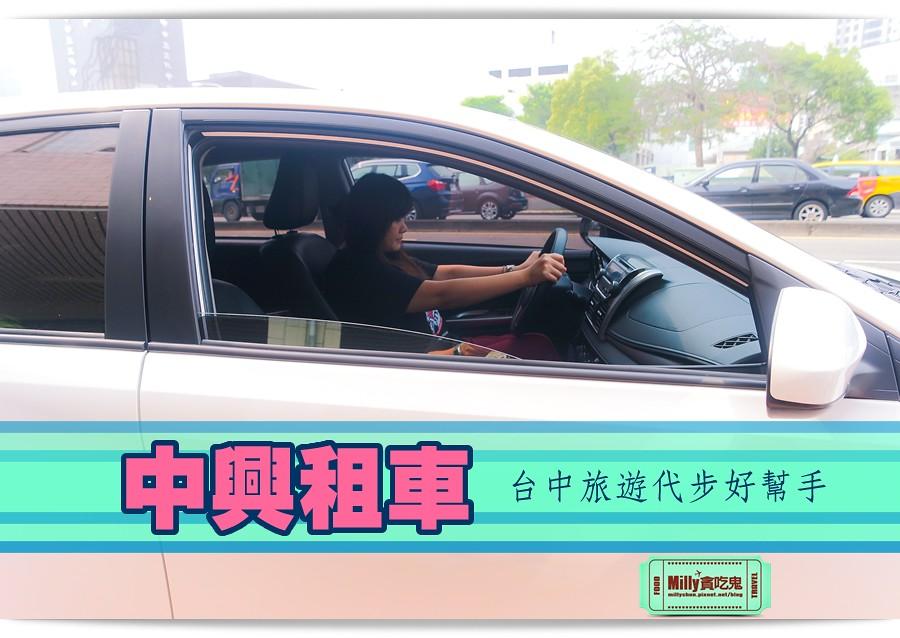 中興租車025