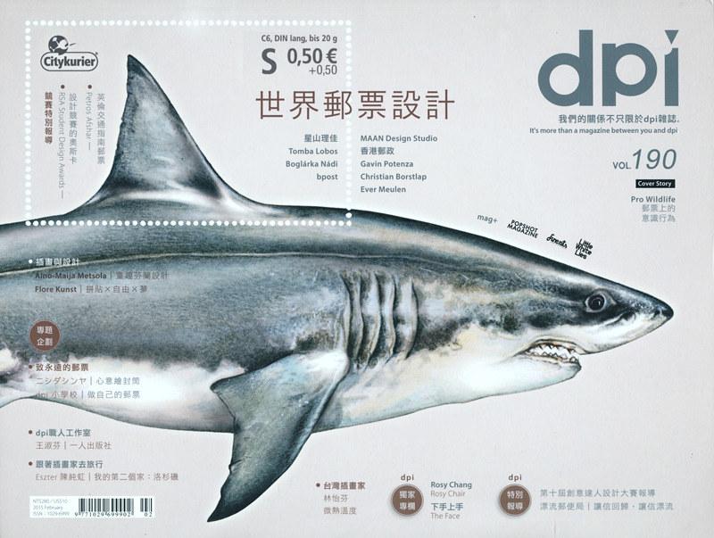 dpi 190 世界郵票設計