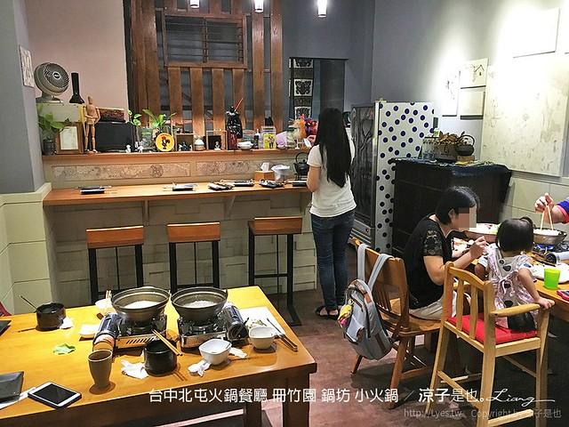 台中北屯火鍋餐廳 冊竹園 鍋坊 小火鍋 2