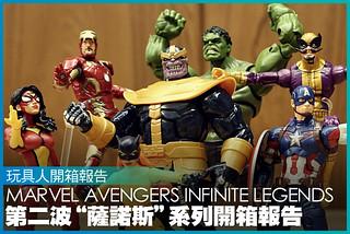 復仇者聯盟最大強敵『薩諾斯』來襲!Marvel Avengers Infinite Legends 2015 第二波開箱報告