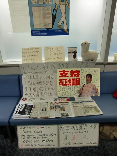 成田机场日记-32-20091204