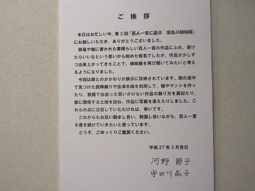 古藤(江古田)
