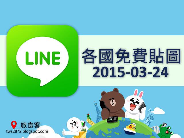 LINE各國免費貼圖 2015-03-24