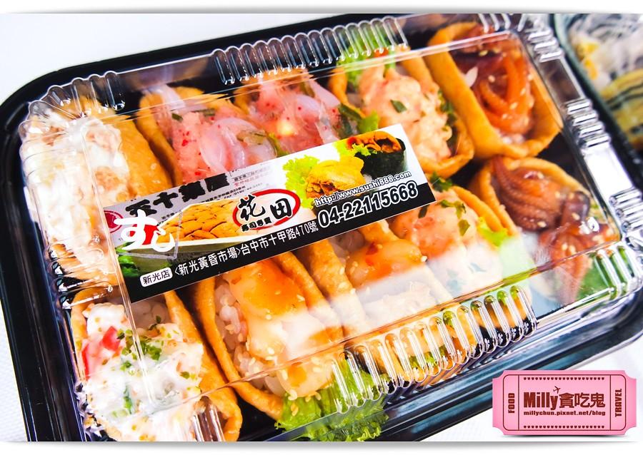 台中花田壽司0044