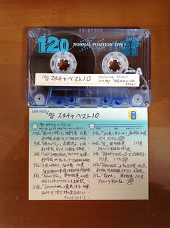 "Tape of ""Hayashibara Megumi's Heartful Station"" of Dec 26, 1998"