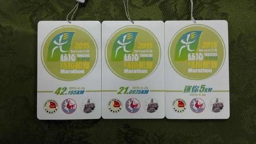 杨凌农科城马拉松完赛奖牌