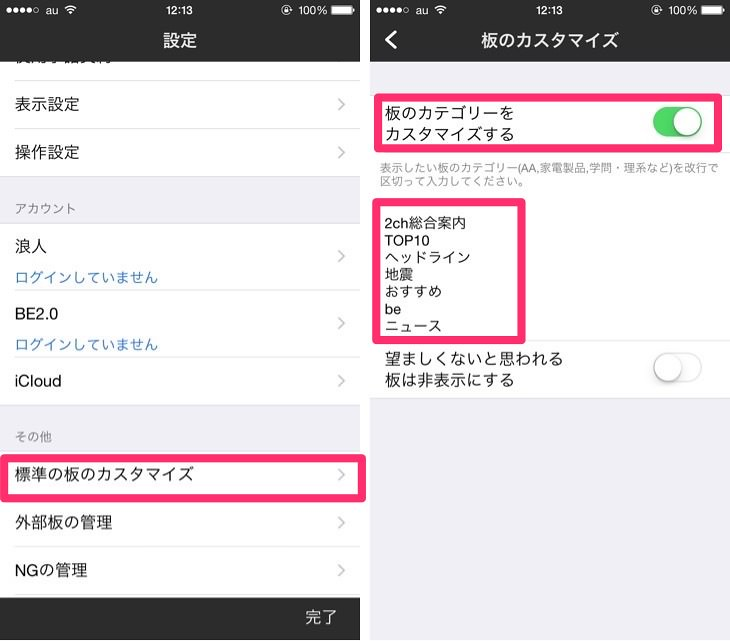 twinkleで表示させる板を追加する