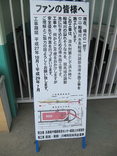 姫路競馬場の休止の理由についての看板