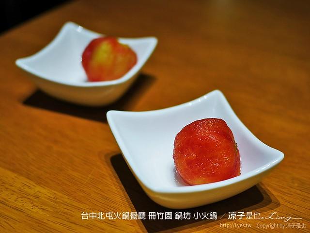 台中北屯火鍋餐廳 冊竹園 鍋坊 小火鍋 3