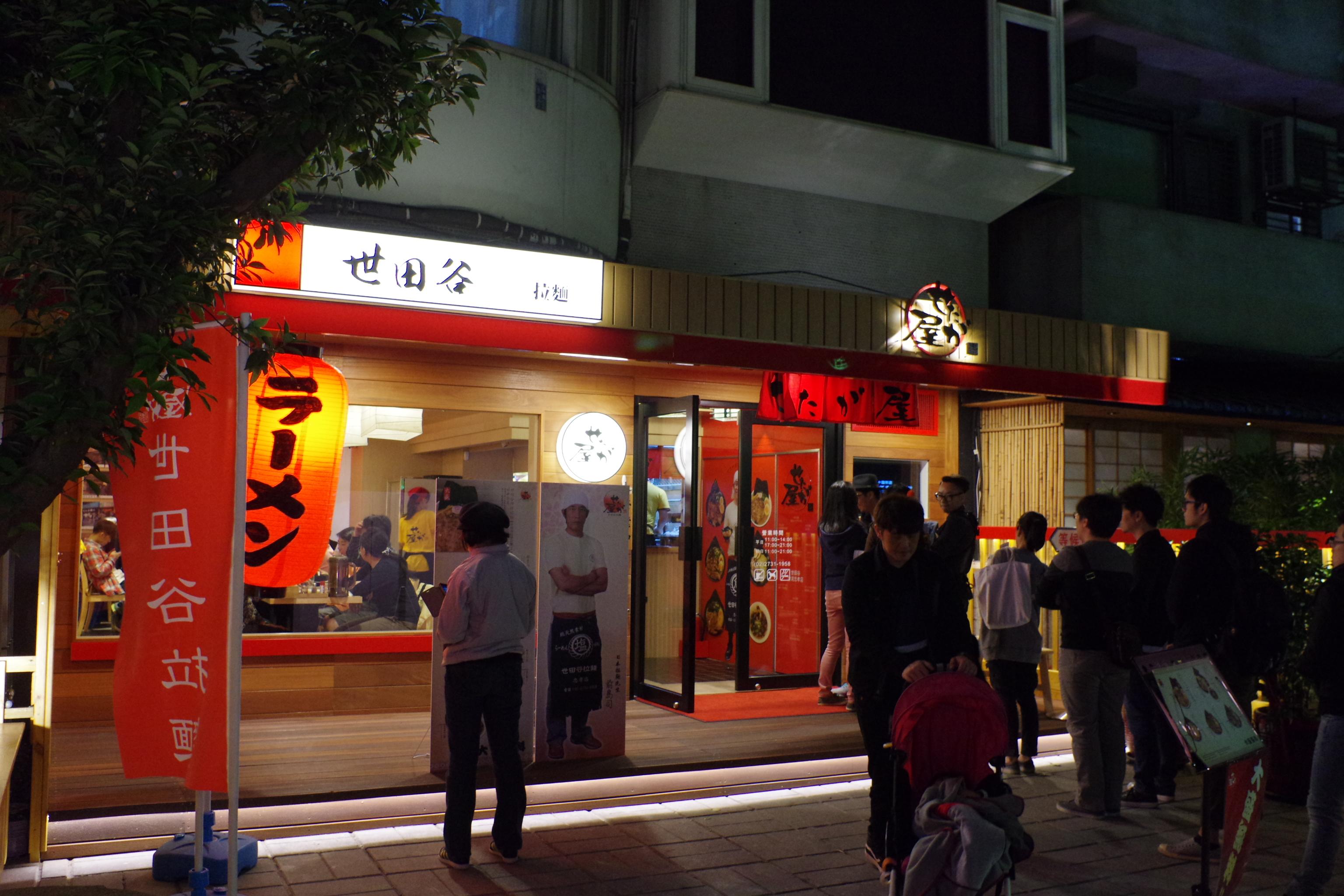 台北 世田谷 拉麵 BY K3 !!