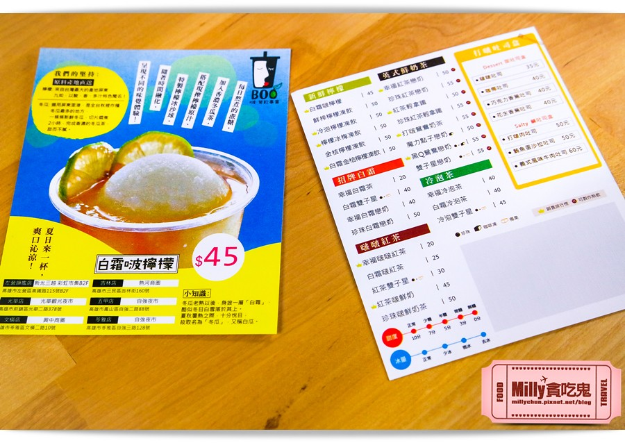啵飲-白霜啵檸檬0040
