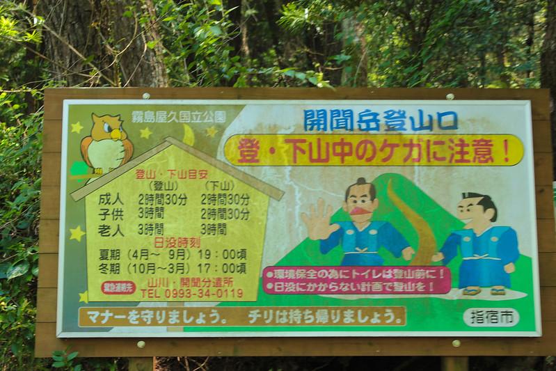 20140531-開聞岳-0242.jpg