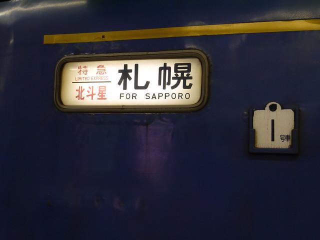 P1210746