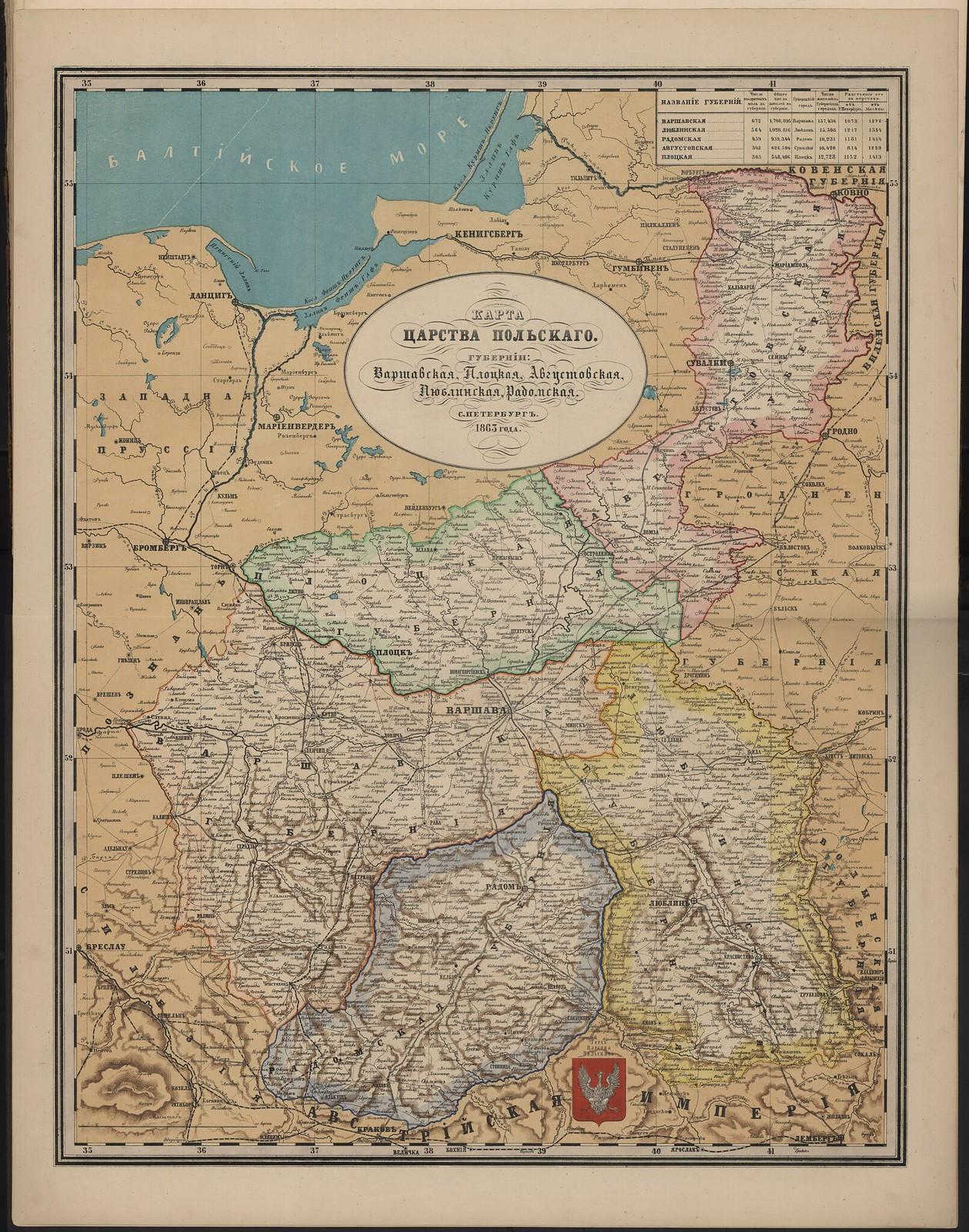 14. Карта Царства Польского.