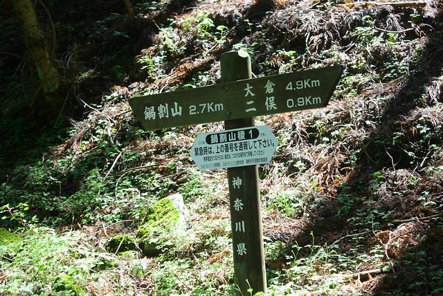 2014-05-24_00066_鍋割山.jpg