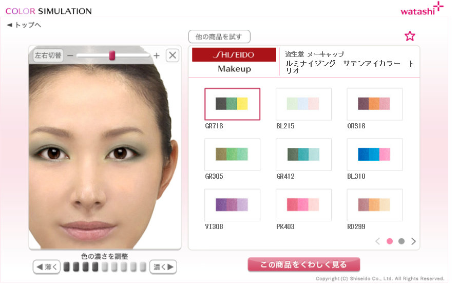 カラーシミュレーション|ワタシプラス/資生堂 - Mozilla Firefox 4132015 95511 PM