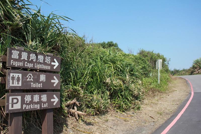 17度C環島旅行-極北點-富貴角燈塔 (5)