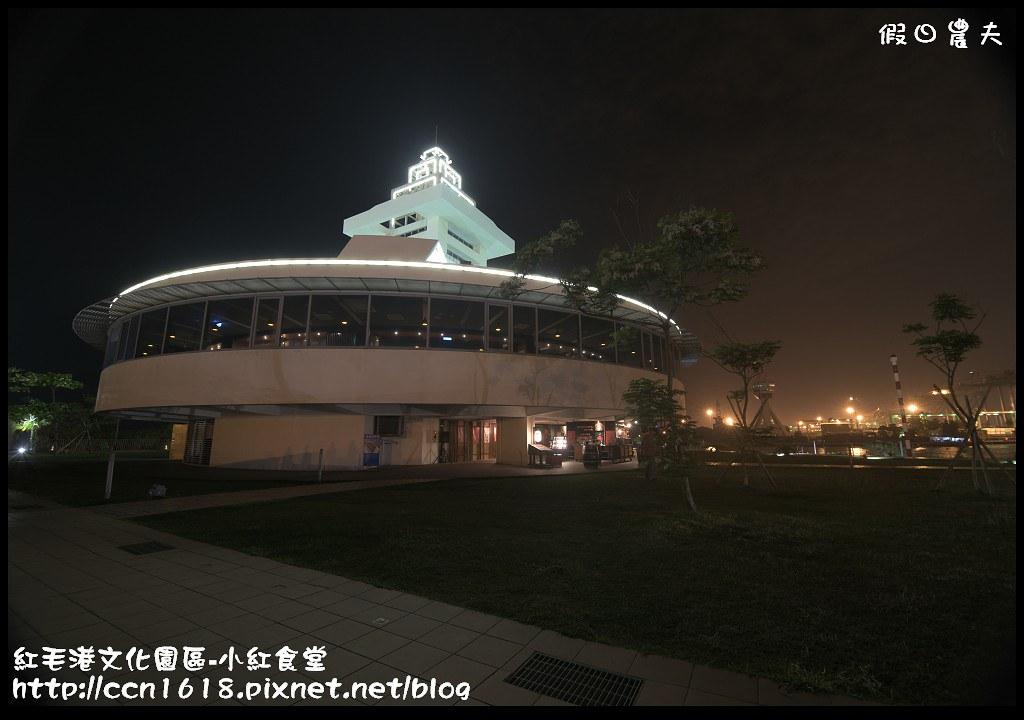 紅毛港文化園區-小紅食堂DSC_1708