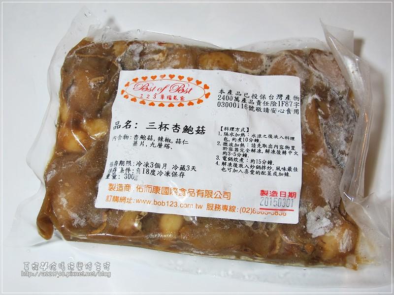 01-1三杯杏鮑菇IMG_3575