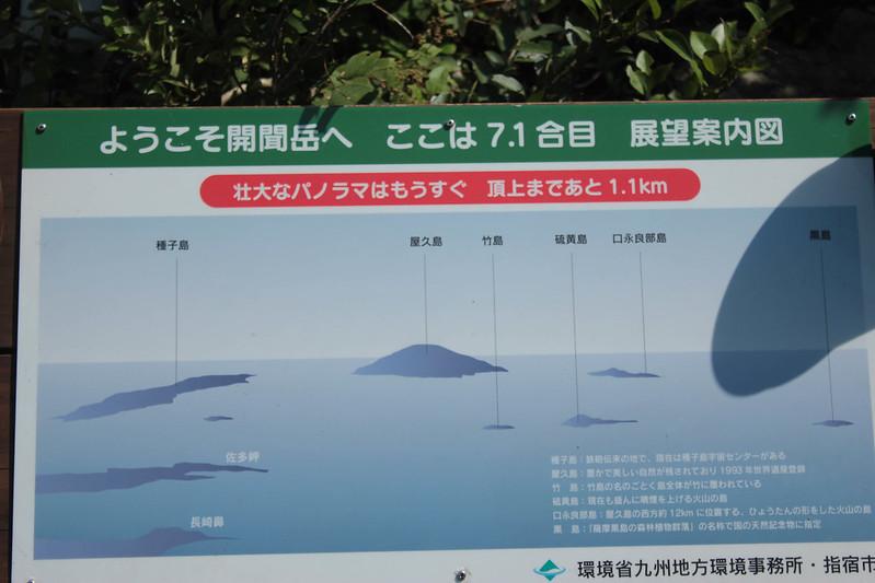 20140531-開聞岳-0329.jpg