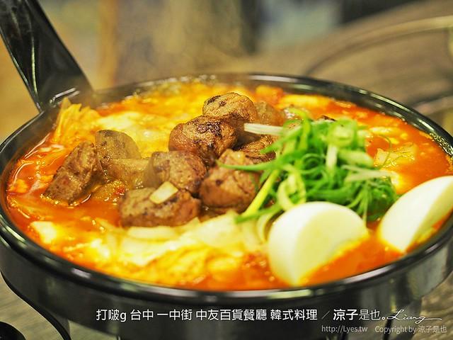 打啵g 台中 一中街 中友百貨餐廳 韓式料理 23