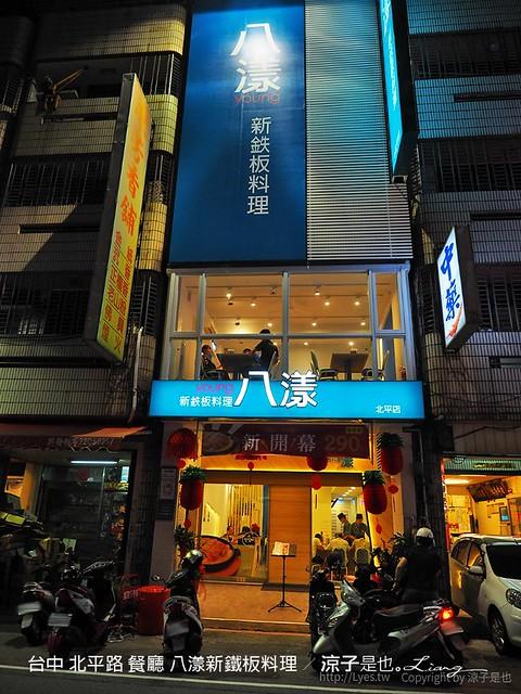 台中 北平路 餐廳 八漾新鐵板料理 58