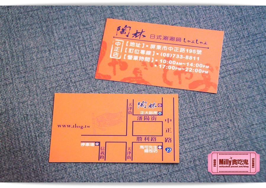 屏東陶林日式涮涮鍋0087