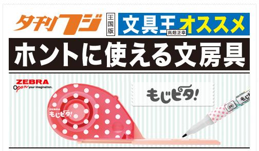 夕刊フジ隔週連載「ホントに使える文房具」4月6日(月) 発売です!