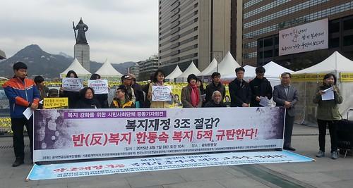 20150407_기자회견_노동시민사회_복지재정3조절감반복지한통속복지5적규탄 (1)
