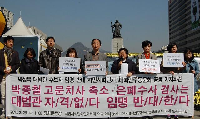20150326_박상옥 대법관 후보 임명반대 공동 성명 발표 기자회견