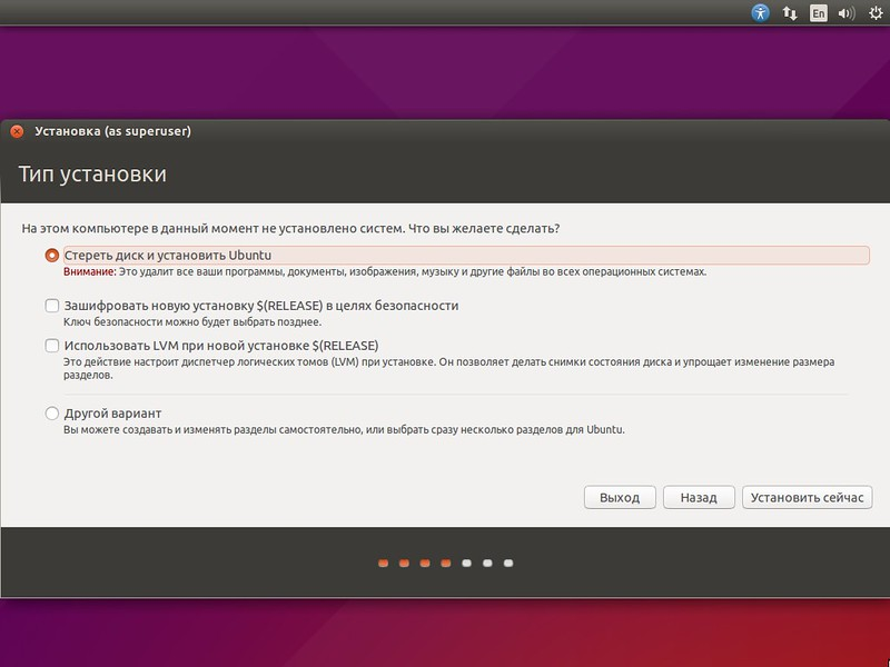 Инсталлятор Ubuntu 15.04