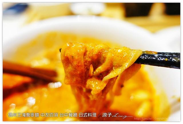 信州王滝蕎麥麵 中友百貨 台中餐廳 日式料理 7