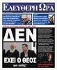eleftheriora_12