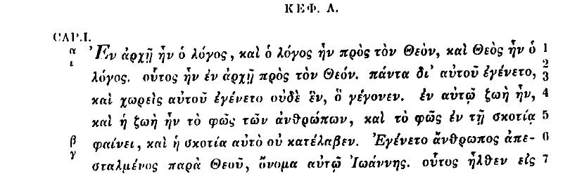 Alexandrinus 1