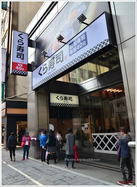 藏壽司松江南京店001-DSC_6171