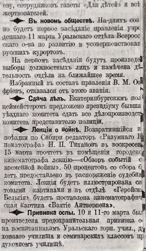 1915-03-14. Зауральский край 03