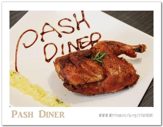 台中 pash diner傻子廚房 價位9