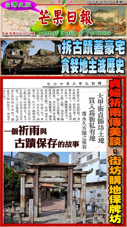 150429芒果日報--台灣正史--貞婦祈雨傳美談,街坊購地保牌坊