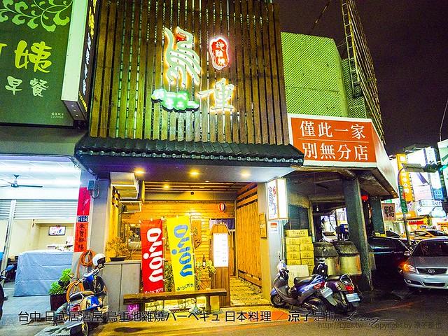 台中 日式居酒屋 鳥重地雞燒バーベキュ 日本料理 3
