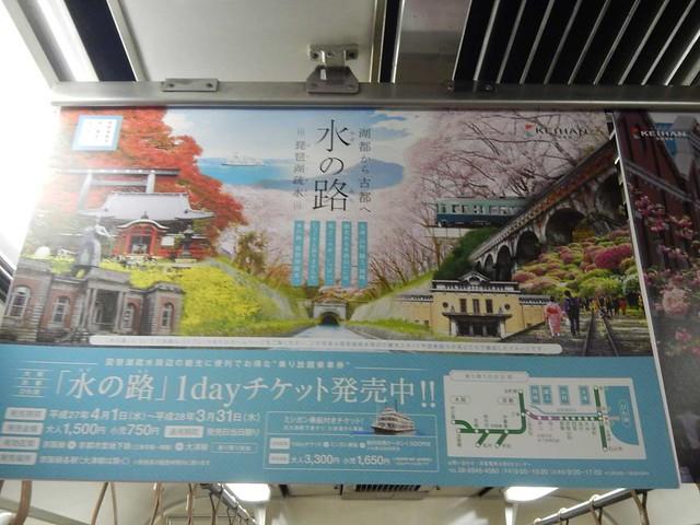 京阪電車水の路吊り広告