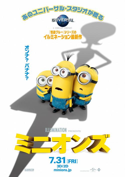 映画『ミニオンズ』日本版ポスター